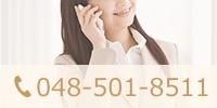お電話でもお気軽にお問い合わせください